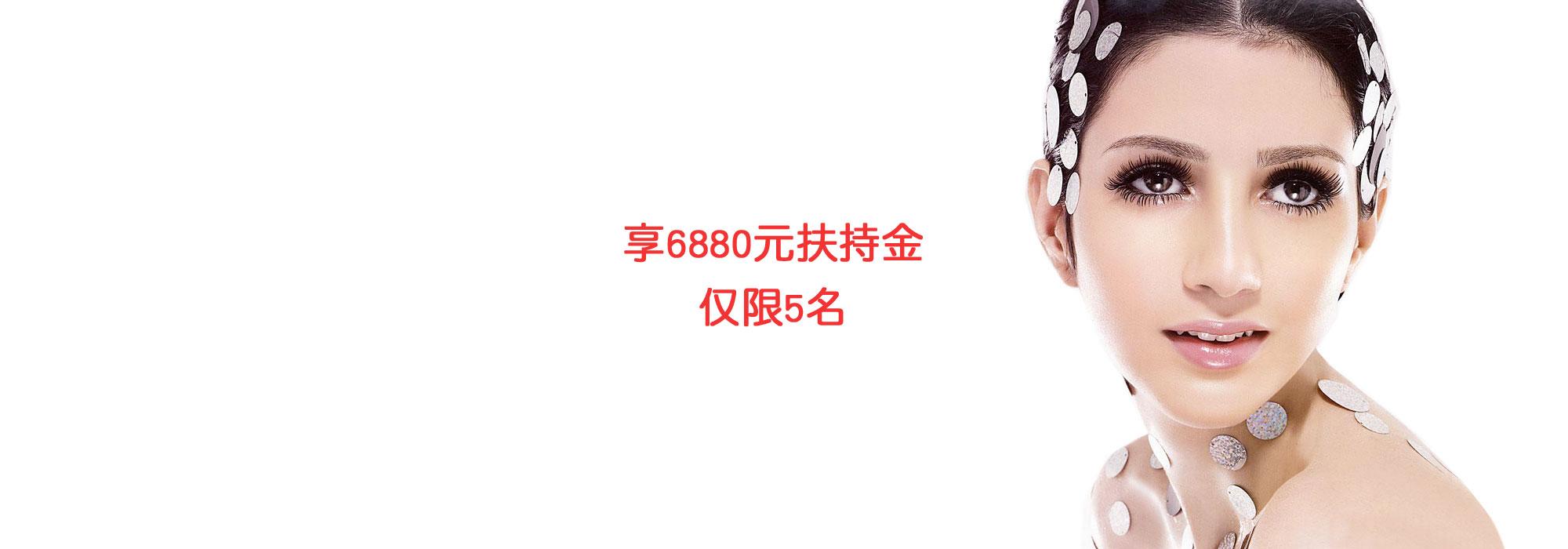 金牌美容师开店创业班(补贴班)
